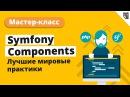 Вебинар: Symfony Components