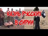 В Сирии пропал офицер России. Казнь русских военных в Сирии
