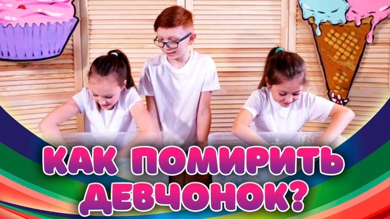 Слайм челлендж! | Крутая жвачка для рук!| Что делать, когда девочки в ссоре?