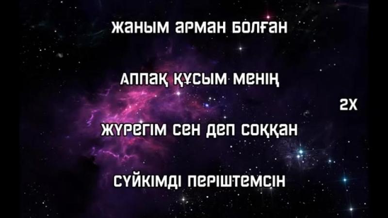 Армандаған АҚ құсым💕