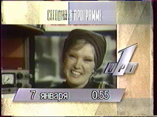 Программа передач и начало рекламного блока (ОРТ, 07.01.1996)