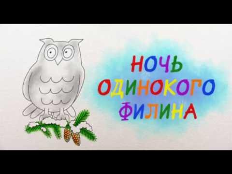 Ночь одинокого филина (2012) Семейная комедия с Ольгой Погодиной