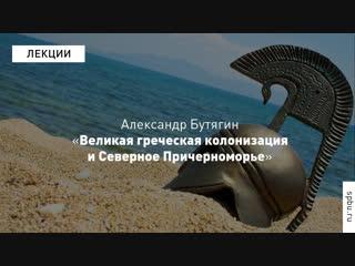 Александр Бутягин «Великая Греческая Колонизация и Северное Причерноморье»