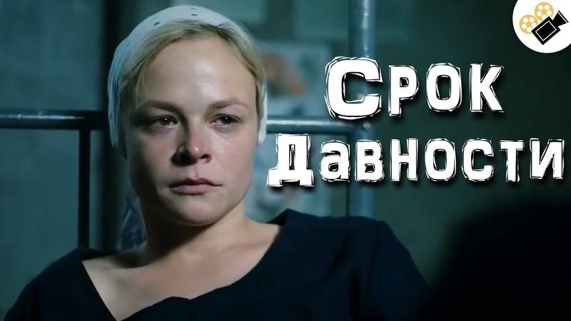 ЭТОТ ФИЛЬМ СМОТРИТСЯ НА ОДНОМ ДЫХАНИИ! Срок давности Все серии подряд Русские мелодрамы сериалы