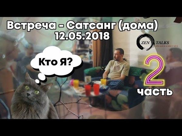 Сатсанг 12.05.2018 Часть 2. Действие Дзен Мастера.