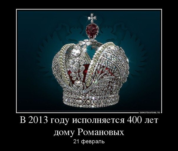 400 лет Дома Романовых | ВКонтакте