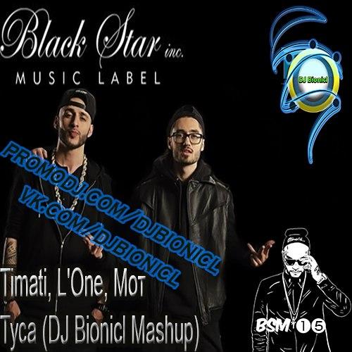 Timati, L'One, Мот (Black Star Mafia) - Туса (DJ Bionicl Mash Up) [2015]