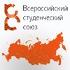 Всероссийский студенческий союз
