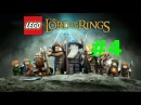 Прохождение Lego The Lord of the Rings 100 4
