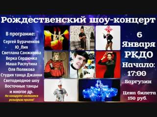 Премьера в Баргузине шоу концерта 6 Января 2019 года