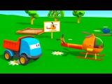 Meraklı kamyon Leo ve helikopter - eğitici çizgi film - Türkçe dublaj