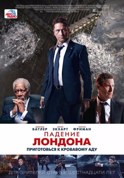 Пaдeниe Лoндона (2016) HD