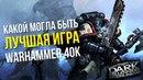 Какой могла быть ЛУЧШАЯ ИГРА по WARHAMMER 40K   Все о Warhammer 40,000: Dark Millennium