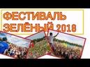 ФЕСТИВАЛЬ ЗЕЛЕНЫЙ В КРАСНОЯРСКЕ 2018 VLOG