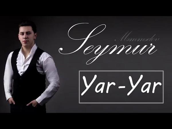 Seymur Məmmədov ən yeni mahnısı - Yar Yar
