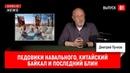 Педовики Навального китайский Байкал и последний блин Goblin News 81