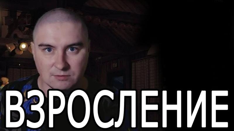 Константин Кадавр - Про Взросление