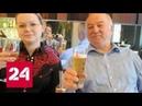 Мать Скрипаля просит признать его пропавшим без вести - Россия 24