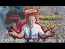 ОБЗОРТолик Еболик серия №3