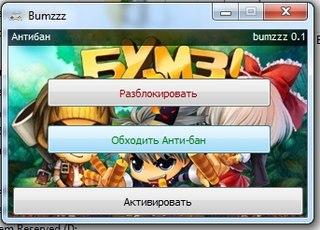 Написал программу для взлома игры БУМЗ на сайте Майл игры. Что может.