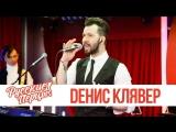 Концерт Дениса Клявера в утреннем шоу