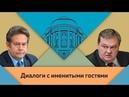 Н.Н.Платошкин и Е.Ю.Спицын в студии МПГУ. О героях самостийной Украины