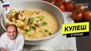 КУЛЕШ - вкуснейшее походное блюдо для солдат и путешественников 240 рецепт Ильи Лазерсона