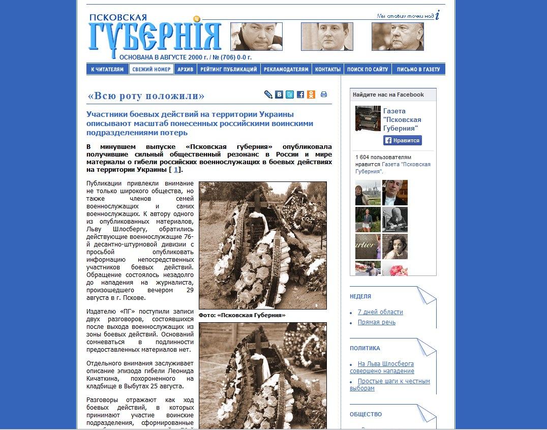 Псковская газета сообщила о гибели роты российских десантников на Украине. 18+