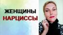 Женщины - нарциссы. Психолог Татьяна Семенко.