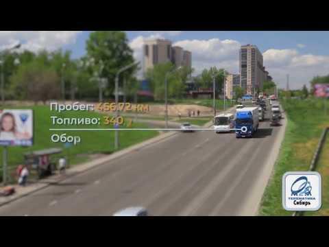 Видео о компании ООО М2М-Телематика Сибирь