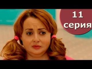 Сериал Анжелика 11 серия 1 сезон - русская комедия  2014