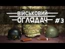 Військовий оглядач 3 - Шоломи