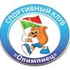 Sportivny-Klub Olimpiets