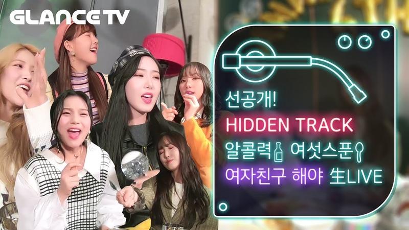 [히든트랙 선공개] 여자친구(GFRIEND) 4주년 기념파티서 부른 해야 生라이브! 씐남주의(Feat. 첫술방)