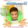 """""""КИНОКАНИКУЛЫ"""" выездная школа кино и телевидения"""