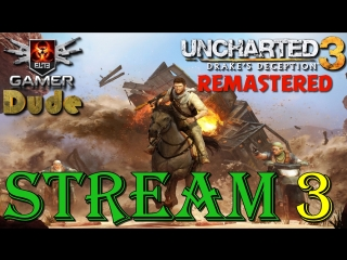 Uncharted 3: Drake's Deseption Remastered Стрим 3