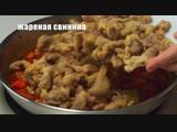 Свинина в кисло-сладком соусе. Китайская кухня. Рецепт от Всегда Вкусно