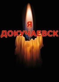 Коля Докучаевский