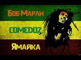 Боб Марли - Ямайка ComedozBob Marley - Jamaica