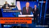 Киселев искажает послание Путина. Евгений Федоров, разоблачает Киселева