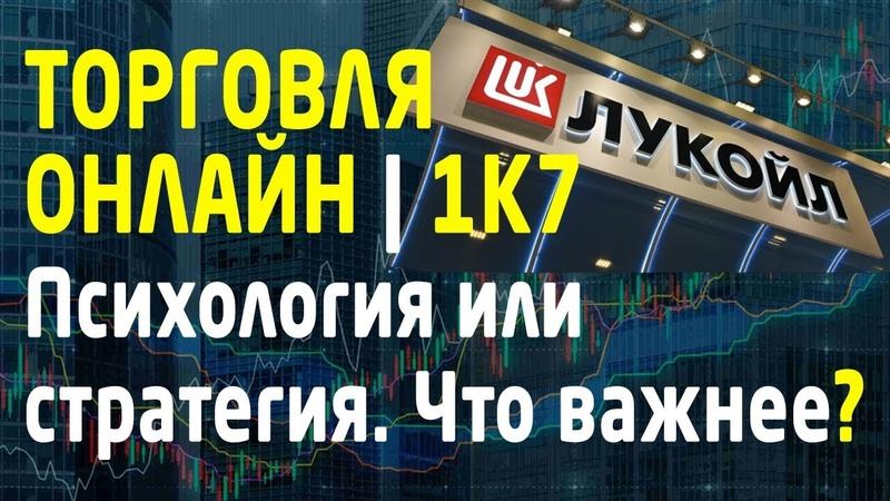 Торговля онлайн на Московской бирже. Что важнее психология трейдера или стратегия.