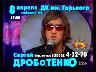 дроботенко (2017)