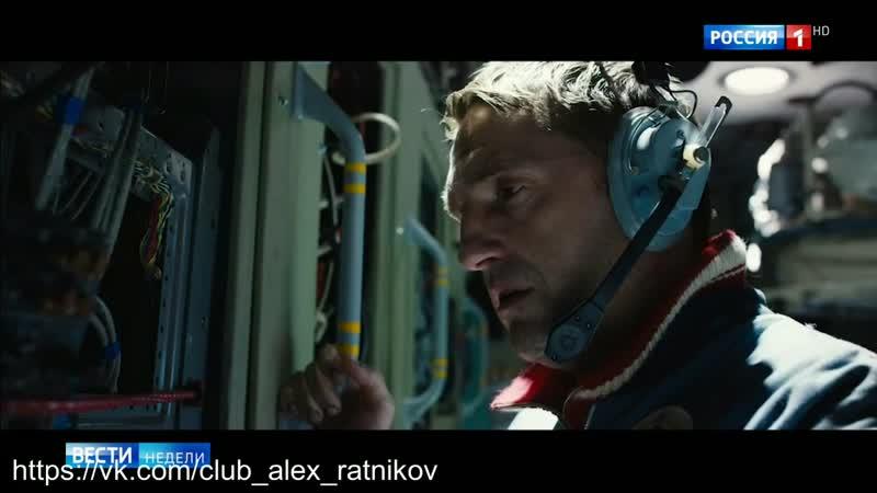 Салют-7 (Вести недели, эфир 09.10.17) Улетная премьера