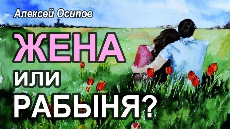 Жена в Православной семье. Кто в доме главный? Равноправие или доминирование
