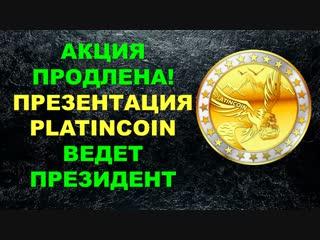 Презентация платинкоин от 2 ноября 18 года. Алекс Райнхард. Продление акции Platincoin