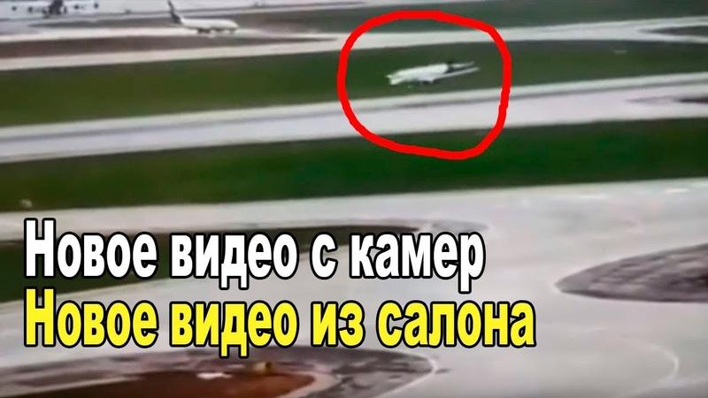 Опубликовано новое видео аварийной посадки SSJ100 в Шереметьево