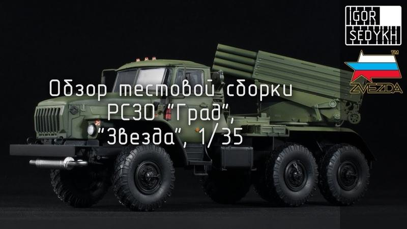 Обзор тестовой сборки РСЗО Град, Звезда, 135. Test build review of Grad, Zvezda