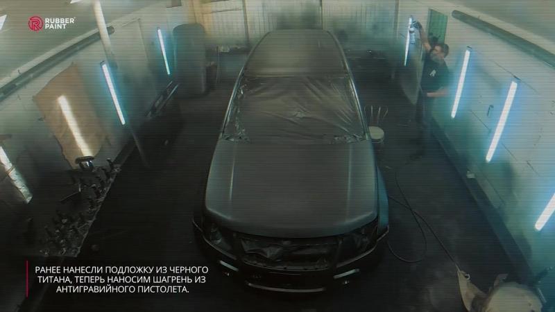 Покраска Suzuki Grand Vitara в сверхпрочное покрытие ТИТАН!.mp4