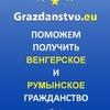 Румынское, Венгерское гражданство