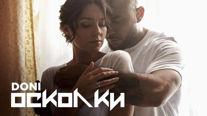 DONI Осколки Премьера клипа 2018